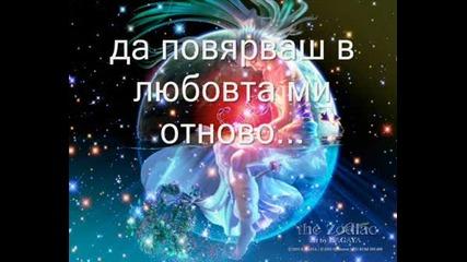 Scorpions - Still Loving You - Превод