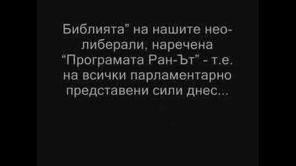 Сащ унищожи България