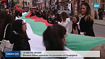 141-метрово знаме беше пренесено по улиците на Пазарджик