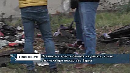 Оставиха в ареста бащата на децата, които загинаха при пожар във Варна