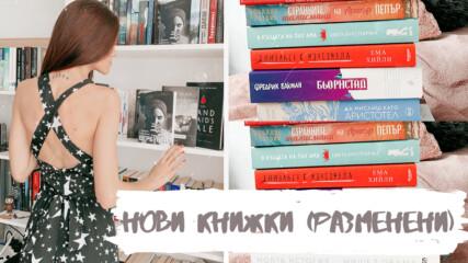 НОВИ КНИГИ (РАЗМЕНЕНИ)/ BOOK HAUL