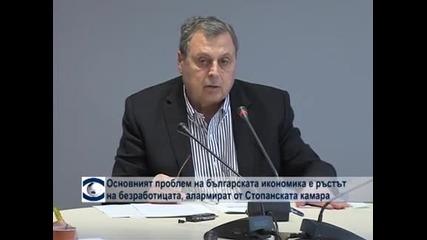 БСК: Основният проблем на българската икономика е ръстът на безработицата