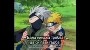 Naruto - 4 (bg Sub)