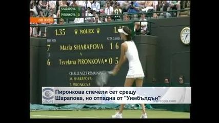 """Пиронкова спечели сет срещу Шарапова, но отпадна от """"Уимбълдън"""""""