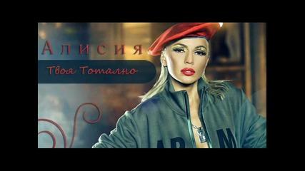 Алисия - Твоя Тотално (dj Junior Cnytfk Remix) [hq] Vbox7