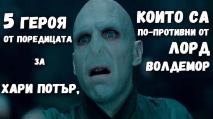 5 героя от поредицата за Хари Потър, които са по-противни от Лорд Волдемор