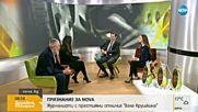"""ПРИЗНАНИЕ ЗА NOVA: Журналисти с престижни отличия """"Валя Крушкина"""""""
