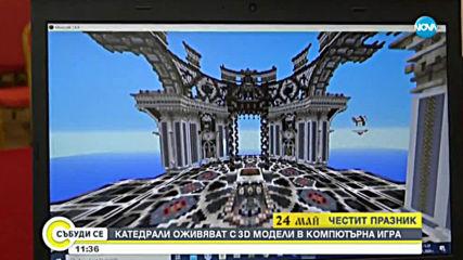 Катедрали оживяват с 3D модели в компютърна игра