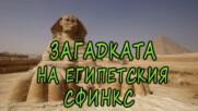 Загадката на египетския Сфинкс
