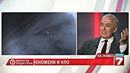 94.аерокосмически феномени и Нло - 13.02.2014