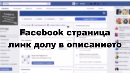 Моля харесайте facebook страницата ми, благодаря