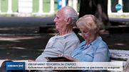 Увеличават пенсиите за старост