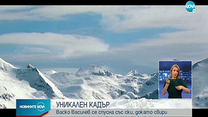 УНИКАЛЕН КАДЪР: Васко Василев се спусна със ски, докато свири