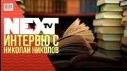 NEXTTV 030: Гост: Интервю с Николай Николов