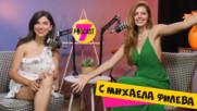 Михаела Филева в PODCAST7: Кой е любимият й БГ инфлуенсър, с кого би направила дует и още! :)
