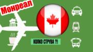 Ех, Канада! Колко струва животът там?