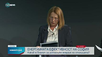 Йорданка Фандъкова за енергийната ефективност в София