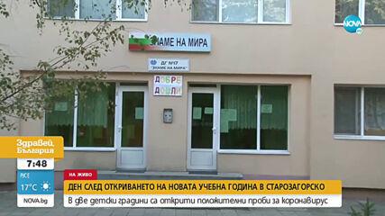 Положителни проби за COVID-19 в две детски градини в Стара Загора
