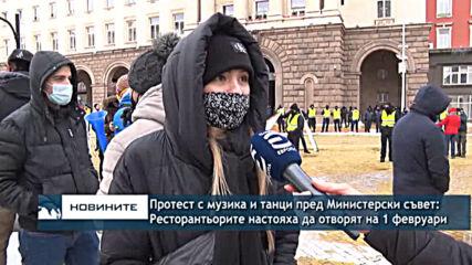 Протест с музика и танци пред Министерски съвет: Ресторантьорите настояват да отворят на 1 февруари