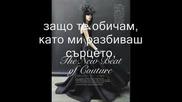 Inez - Mi Aire Превод.flv