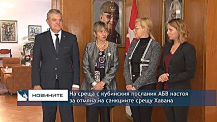 На среща с кубинския посланик АБВ настоя за отмяна на санкциите срещу Куба