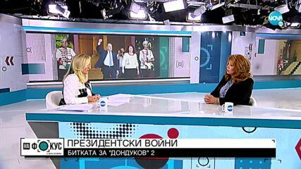 Илияна Йотова: Кандидатурата на Герджиков е политическа