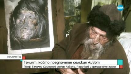 Галилей Симеонов - геният, който предпочете селския живот
