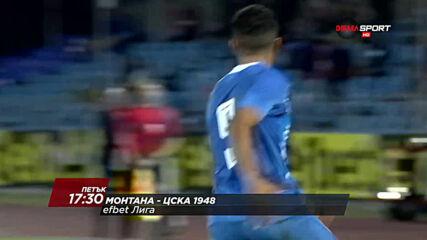 Монтана - ЦСКА 1948 на 19 януари, петък от 17.30 ч. по DIEMA SPORT