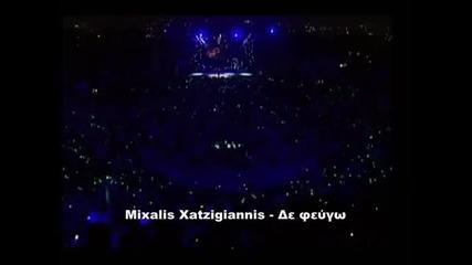 Превод Най Хубавата Гръцка Песен - Не Тръгвам Ако Заедно Не Тръгнем - Михалис Хаджиянис