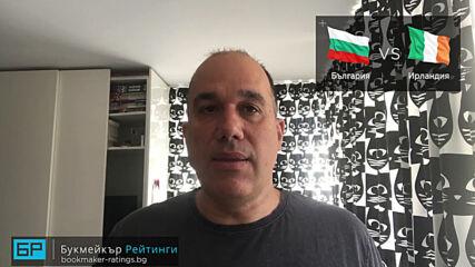 България - Ирландия // ПРОГНОЗА за Лига на Нациите на Ники Александров - Футболни прогнози 03.09.20