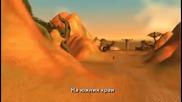 Пътешествия във World of Warcraft: Barrens Част 1