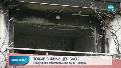 Пожар горя в Пловдив