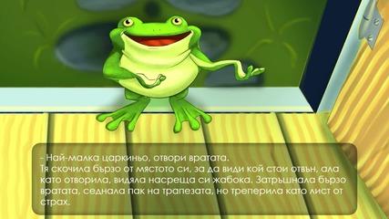 Принцесата и жабокът -- Детска приказка