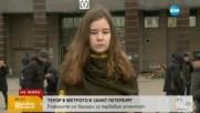Българка от Санкт Петербург: Разбрах от състуденти за трагедията в метрото