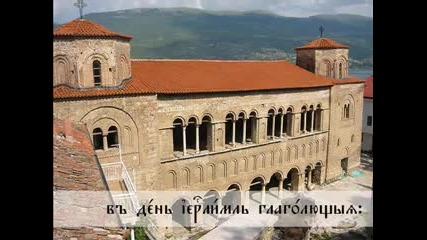 Анастасия - При реките Вавилонски