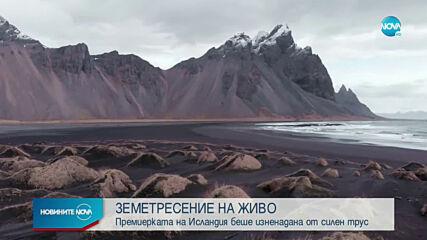 Земетресение прекъсна интервю на министър-председателя на Исландия