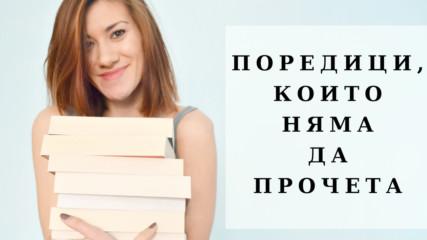 Поредици, които няма да прочета
