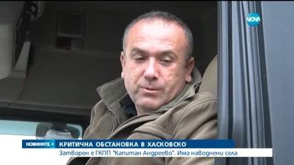 Критична обстановка в Хасковско
