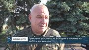 Приключи участието на България в мисията на НАТО в Афганистан