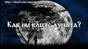 Как ни влияе луната?