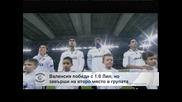 """""""Валенсия"""" победи с 1:0 като гост"""" Лил"""", но завърши на второ място в групата"""