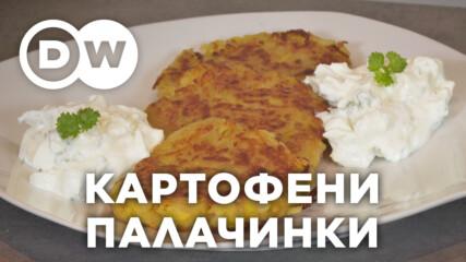 Картофени палачинки - да си оближеш пръстите