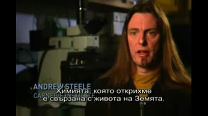 (2) Тайните на вселената - Марс - с превод.wmv