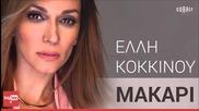 New 2016 Makari - Elli Kokkinou / (new 2016)