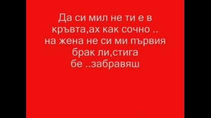 Ивана - Това Е Човека .. Песен!