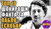 Топ 10 шокиращи истории за Пабло Ескобар