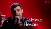 ⭐️ Нико Неман « Я Свободен » // Нокауты - Голос - Сезон 5