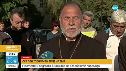 СКАЛЕН ФЕНОМЕН ПОД НАЕМ?: Протест в защита на Стобските пирамиди