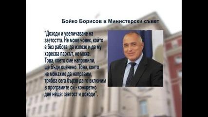 ГЕРБ дава 4 млн. за църкви и джамии, Борисов съветва бивол, вол, крава да продължават така