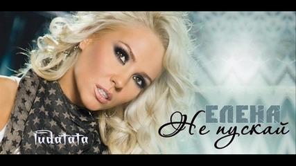 Елена - Не пускай (official Song)